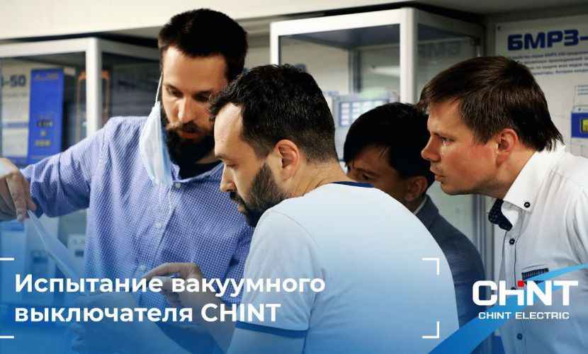 CHINT Electric и научный технический центр «Механотроника» провели в северной столице объединенные испытания